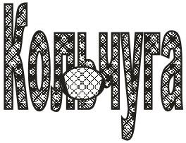 Применение фигурной обрезки для переплетения колец и обрезки «кольчужного полотна» по контурам букв
