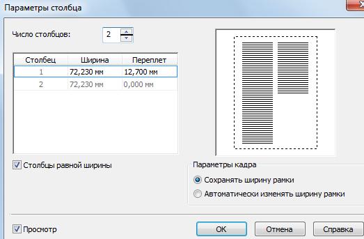 Вкладка Столбцы палитры Format Text