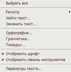 Контекстное меню вспомогательных инструментов для работы с текстом