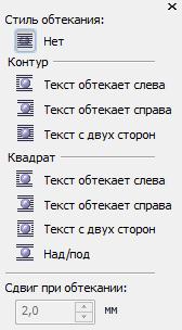 Меню режимов обтекания простым текстом