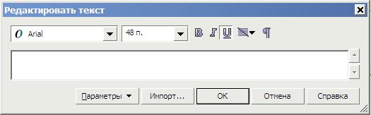 Окно редактирования текста