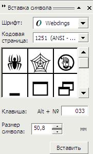 Палитра Вставка символа в фигурный текст